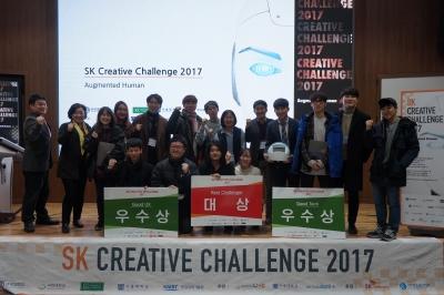 이미지 - 2017 SKCC Creative Challenge